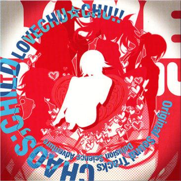 CHAOS;CHILD LOVE CHU☆CHU!! ORIGINAL SOUND TRACKS