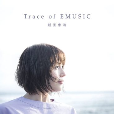 "Emi Nitta Best Album ""Trace of EMUSIC"" Download"