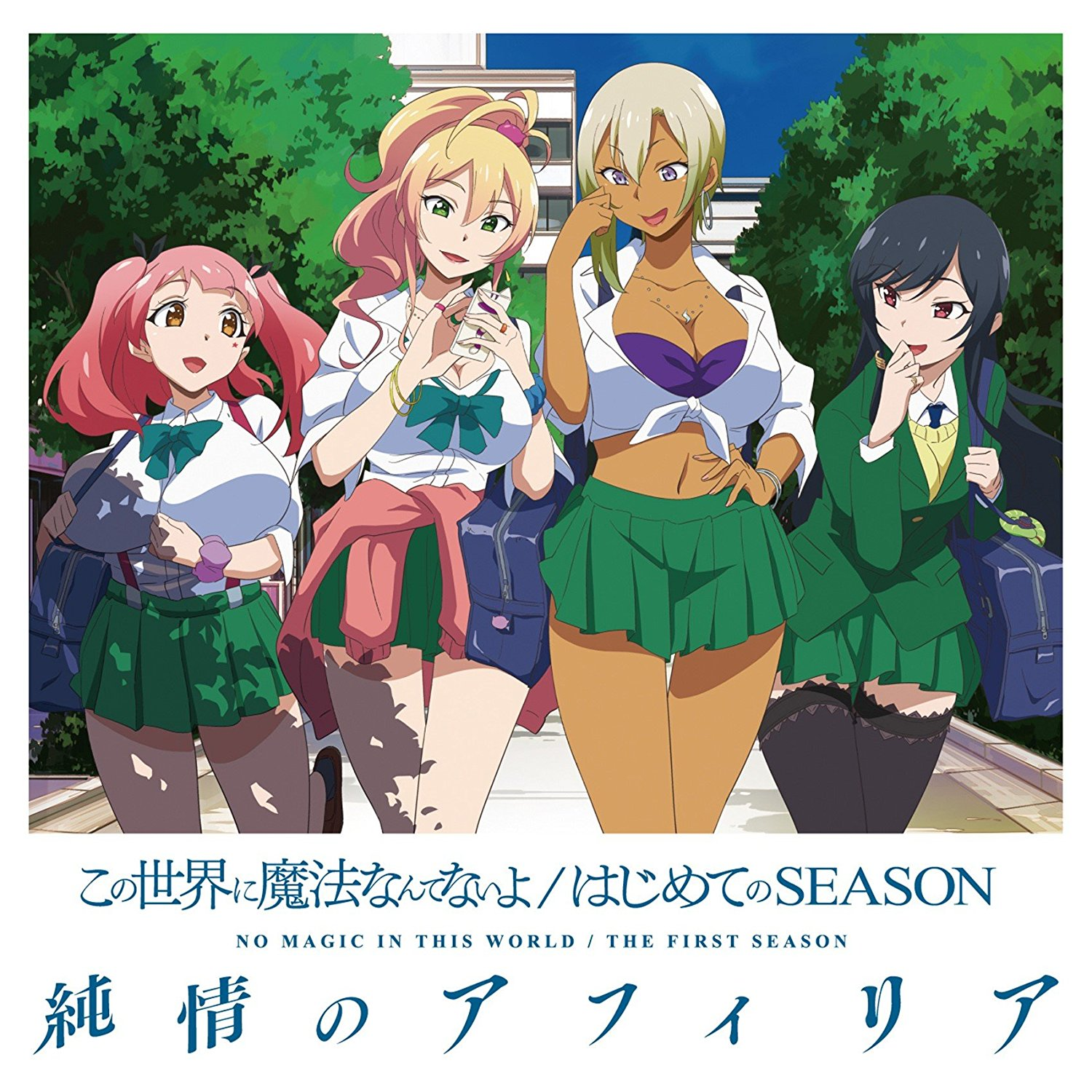 Junjou no Afilia – Hajimete no SEASON Single Download