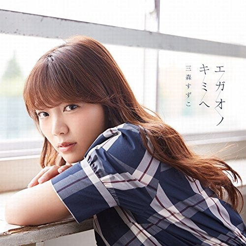 Suzuko Mimori – Egao no Kimi e