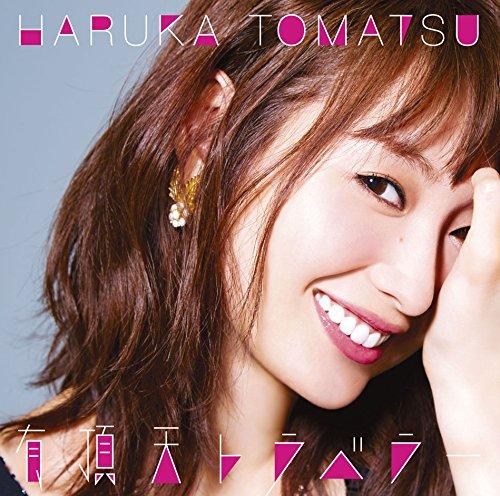 Haruka Tomatsu – Uchouten Traveler