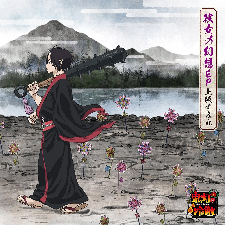 Sumire Uesaka – Kanojo no Gensou EP