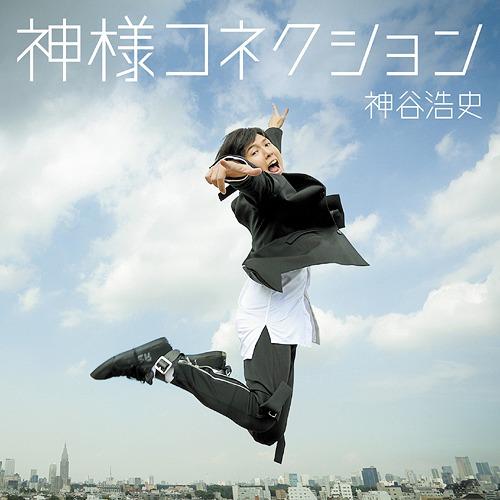 Hiroshi Kamiya – Kamisama Connection