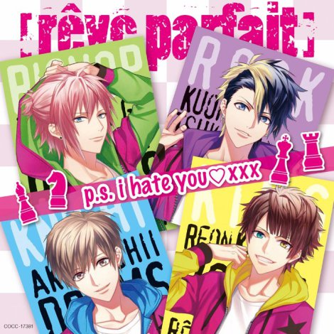 p.s. i hate you♡xxx / [rêve parfait]