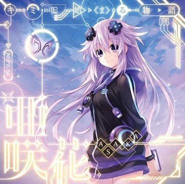 Asaka – Play the game/Kimi To Hajimaru Monogatari Single Download