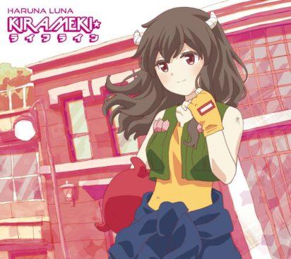 Luna Haruna – KIRAMEKI☆Lifeline Single Download