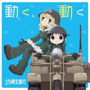 Chito&Yuuri - Ugoku, Ugoku Single Download