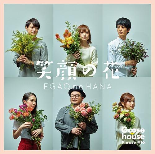 Goose house – Egao no Hana