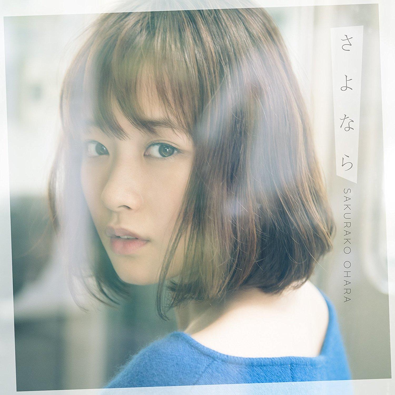 Sakurako Ohara – Sayonara