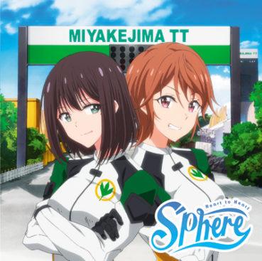 Sphere – Heart to Heart Single Download