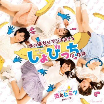 pua:re – Koi no Himitsu Single Download