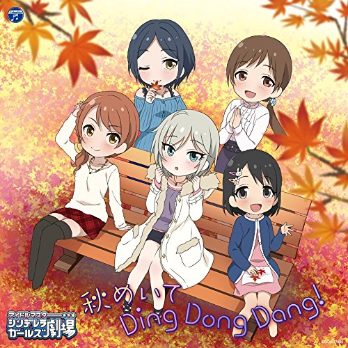 THE IDOLM@STER CINDERELLA GIRLS LITTLE STARS! Akimeite Ding Dong Dang!