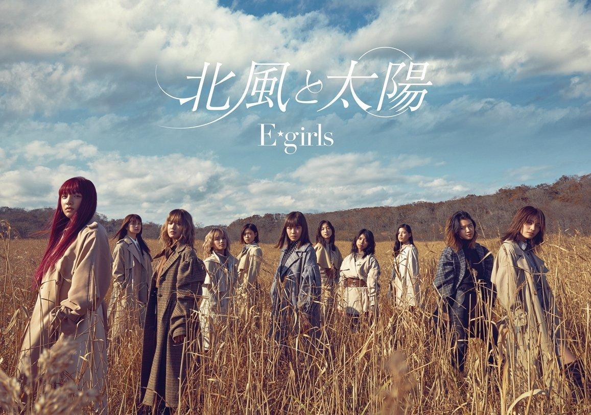 E-girls – Kitakaze to Taiyo