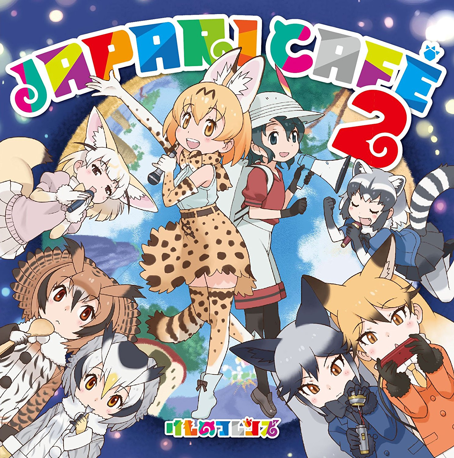 Kemono Friends Character Song Album: Japari Café2