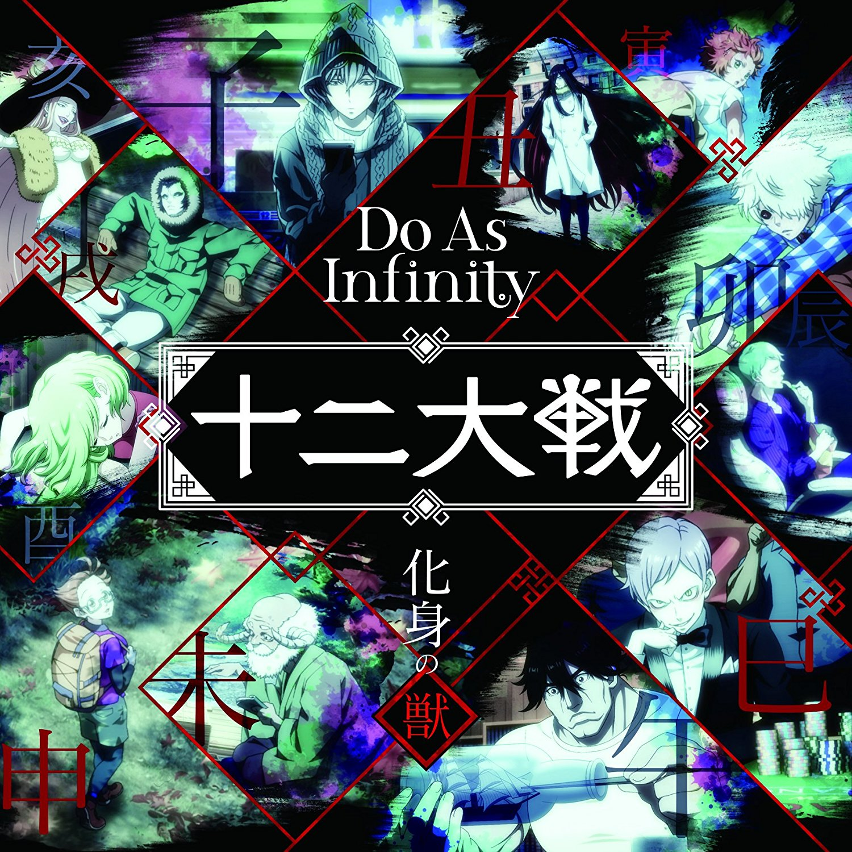 [TOP1] Do As Infinity x Hiroyuki Sawano – Keshin no Juu