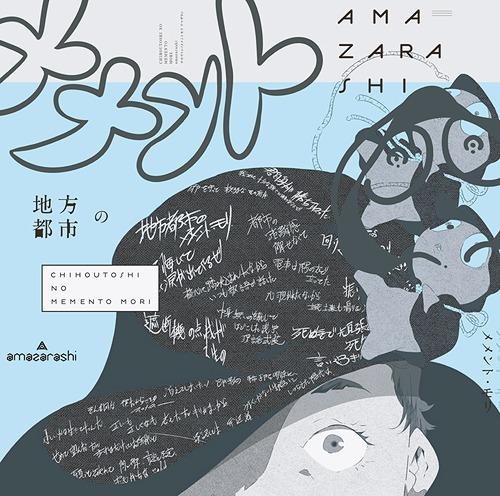 amazarashi – Chiho Toshi no Memento Mori