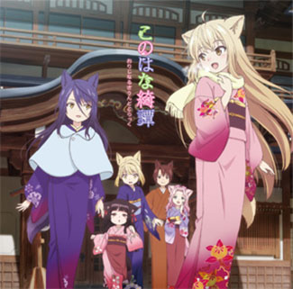 Konohana Kitan Original Soundtrack