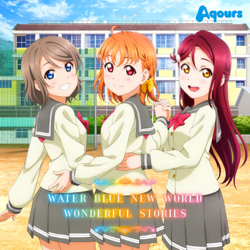 Aqours – WATER BLUE NEW WORLD / WONDERFUL STORIES