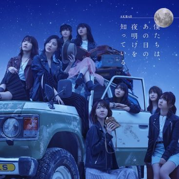 AKB48 – Bokutachi wa, Anohi no Yoake wo Shitteiru Album Download