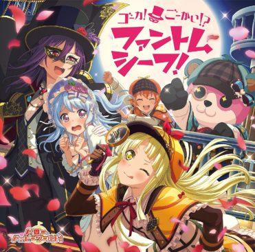 BanG Dream!: Hello, Happy World! – Gouka! Goukai!? Phantom Thief! Single Download