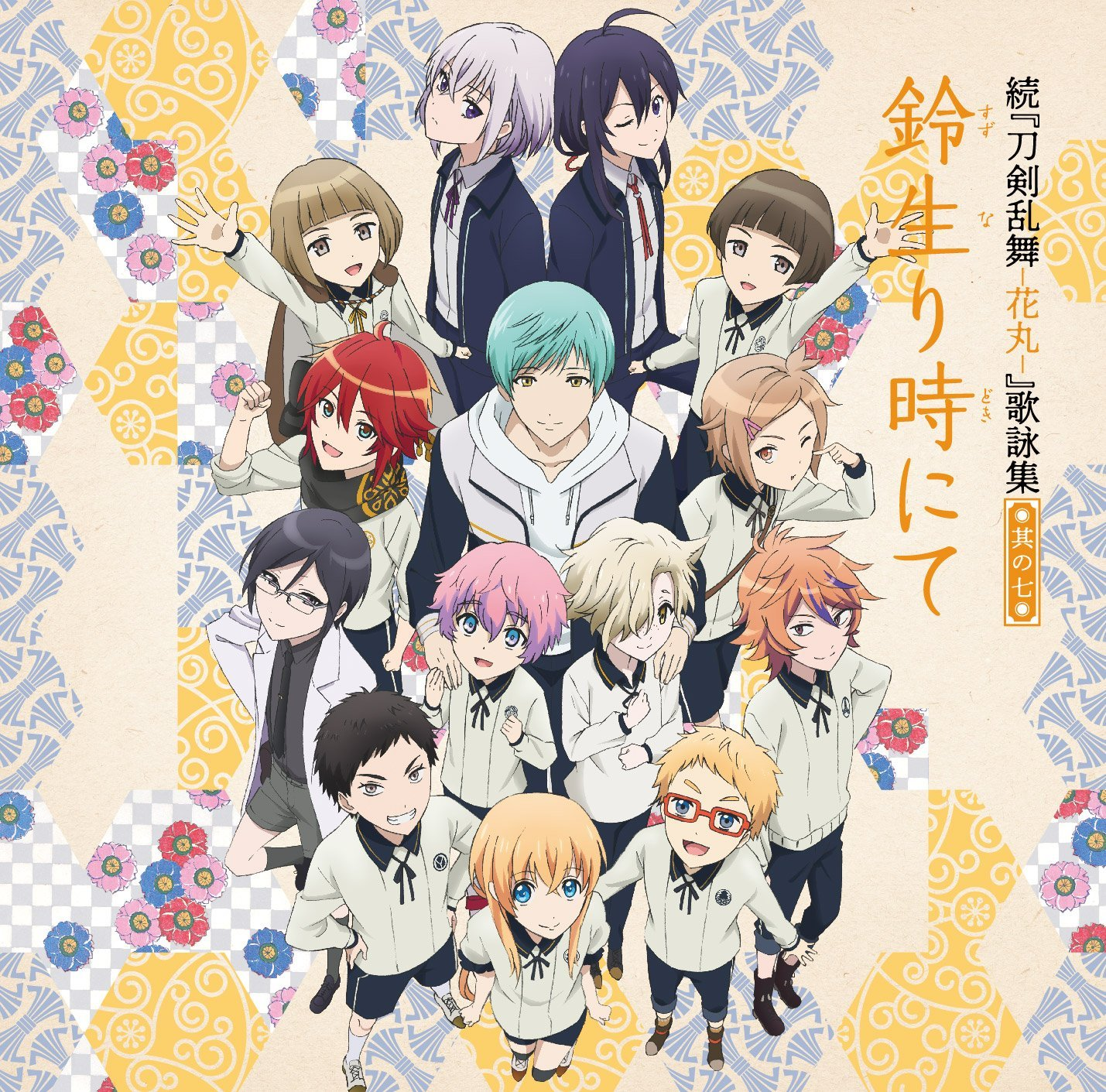 Zoku Touken Ranbu -Hanamaru- Song Collection Part 7
