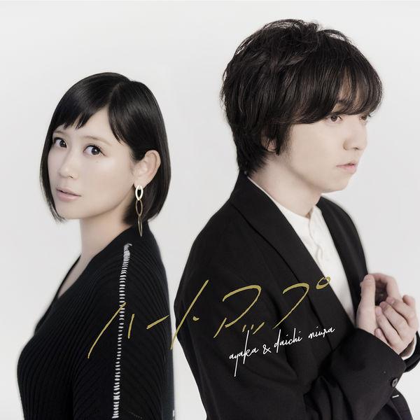 Ayaka & Daichi Miura – HEART UP