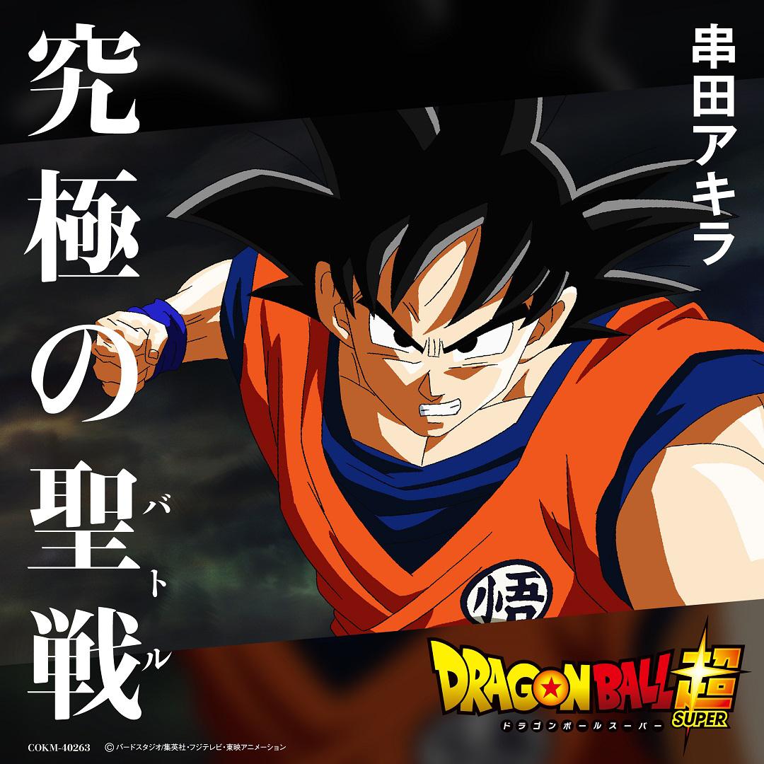 Dragon Ball Super: Akira Kushida – Kyukyoku no Battle