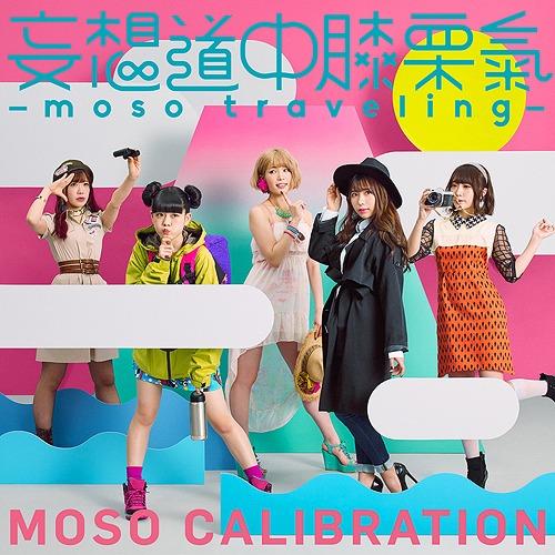 Moso Calibration – Moso Douchuu Hizakurige -Moso Traveling-