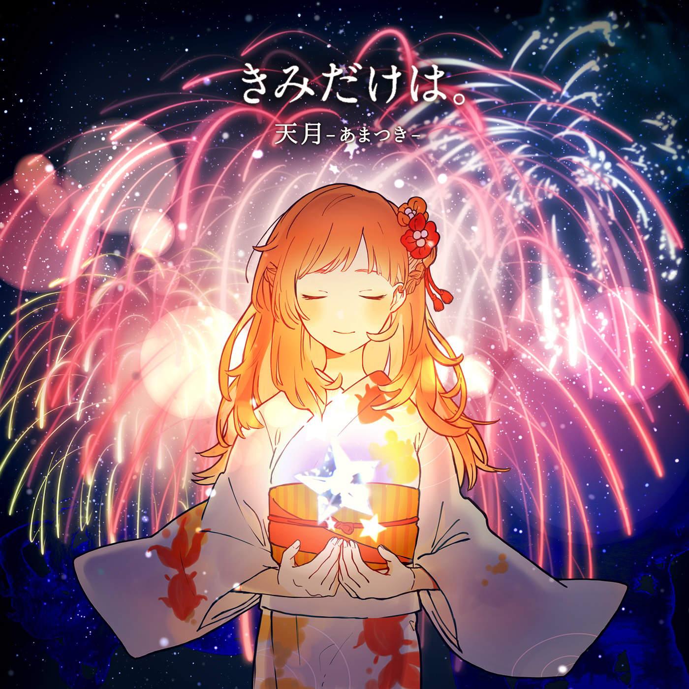 Amatsuki – Kimi dake wa.
