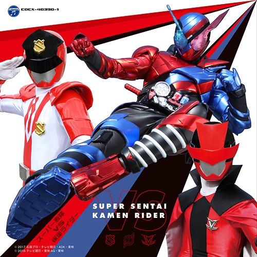 Super Sentai VS Kamen Rider Download MP3 DL ZIP