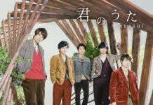 Arashi - 5×20 All the BEST!! 1999-2019 - Hikarinoakariost