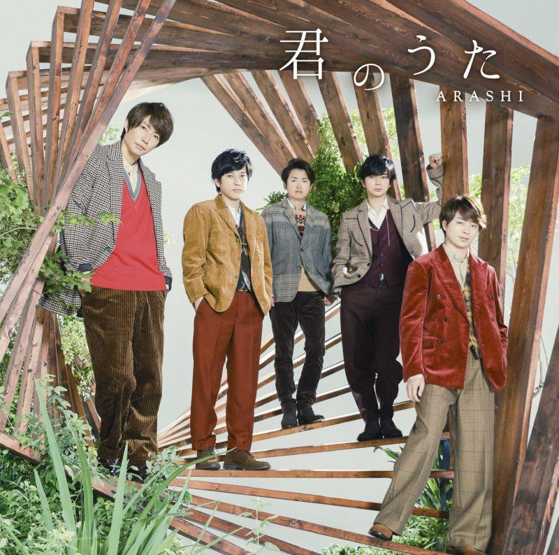 Arashi - Kimi no Uta Single Download MP3 DL ZIP 君のうた / 嵐