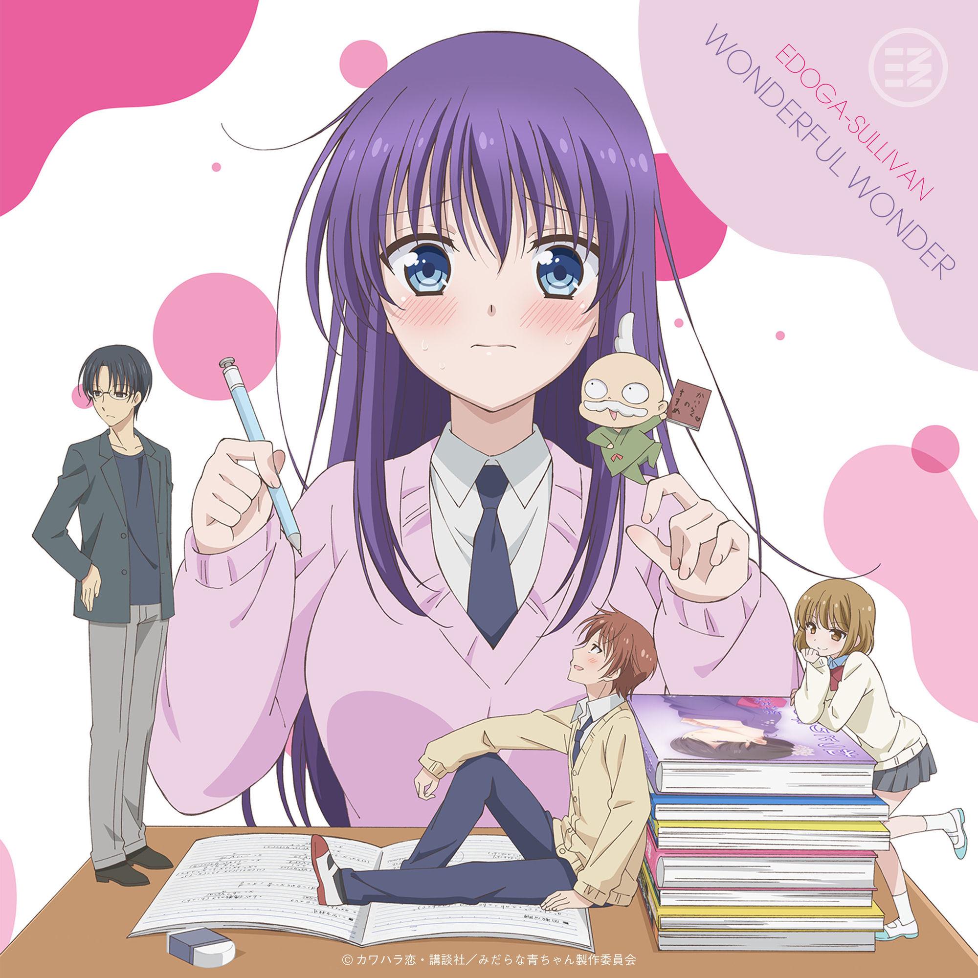 Midara na Ao-chan wa Benkyou ga Dekinai - 07 » Nii-sama