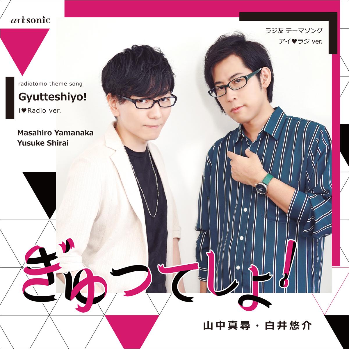 radiotomo theme song Gyutteshiyo! 1♡Radio ver. ラジ友テーマソング『ぎゅってしよ!』アイラジ ver.