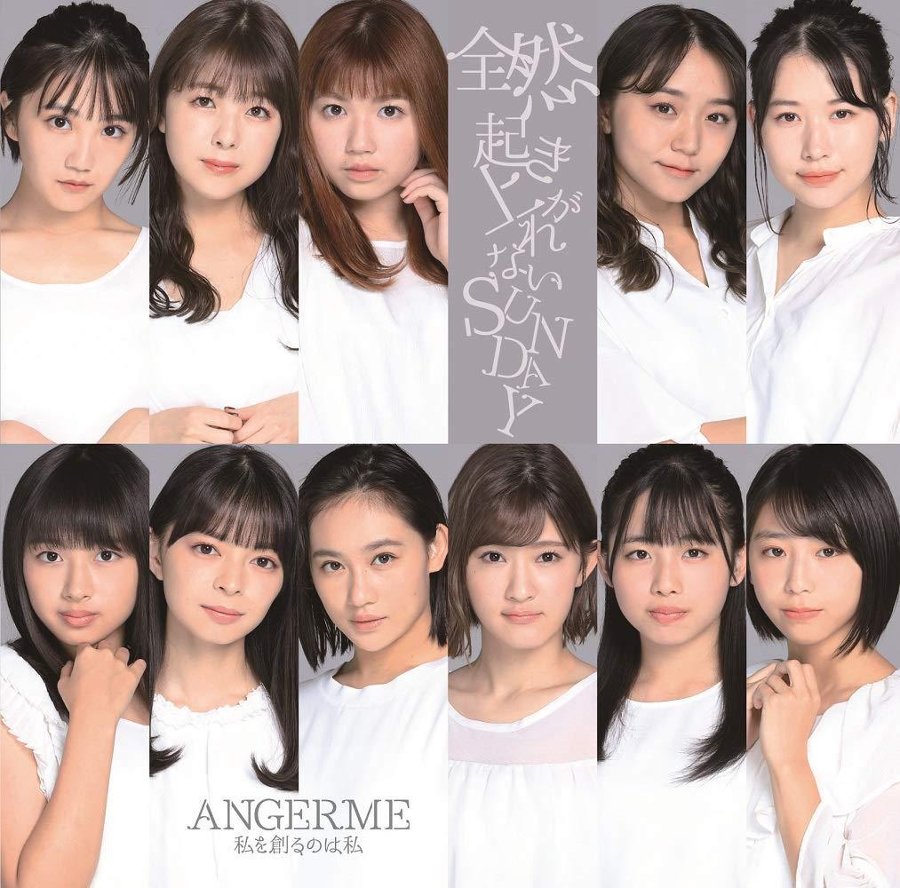 ANGERME - Watashi wo Tsukuru no wa Watashi / Zenzen Okiagarenai Sunday アンジュルム - 私を創るのは私/全然起き上がれないSUNDAY