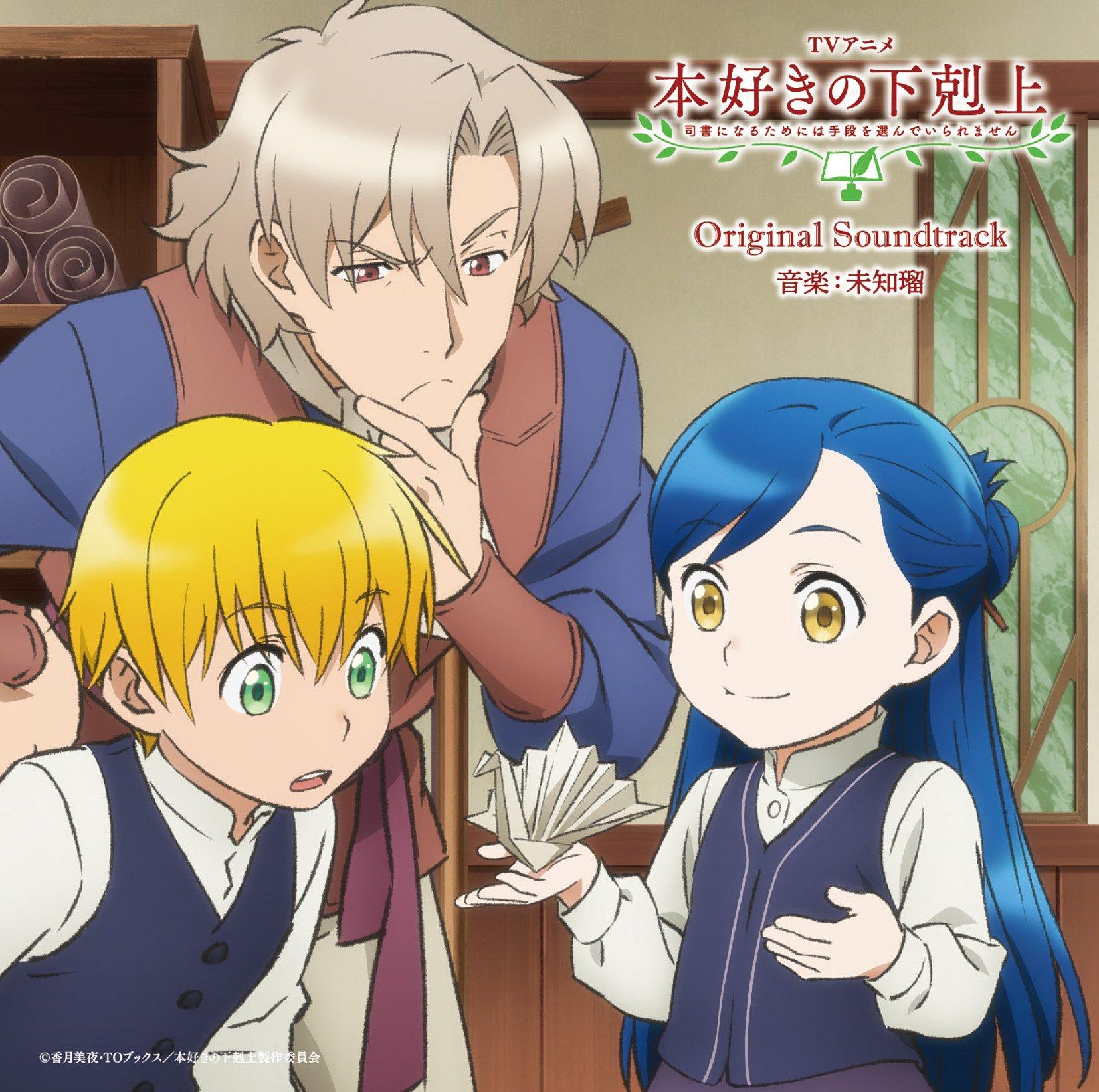 Honzuki no Gekokujou Original Soundtrack  本好きの下剋上 司書になるためには手段を選んでいられません オリジナルサウンドトラック