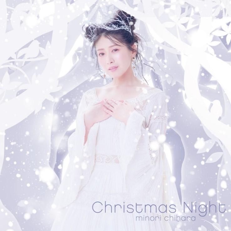 Minori Chihara - Christmas Night 茅原実里