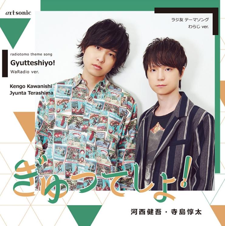 radiotomo theme song Gyutteshiyo! Waradio ver. ラジ友テーマソング『ぎゅってしよ!』わらじ ver.