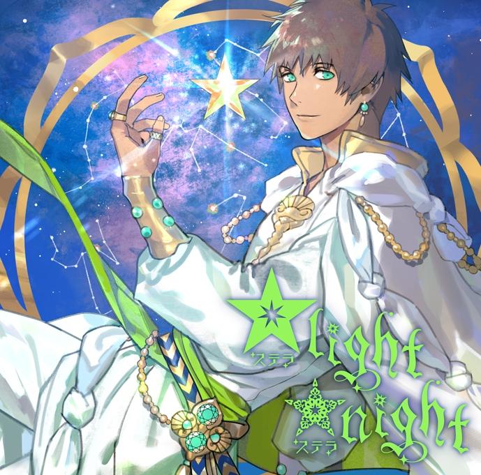 Uta no☆Prince-Sama♪ Solo Best Album Cecil Aijima: ☆ light ☆ night   うたの☆プリンスさまっ♪ソロベストアルバム愛島セシル「☆ light ☆ night」
