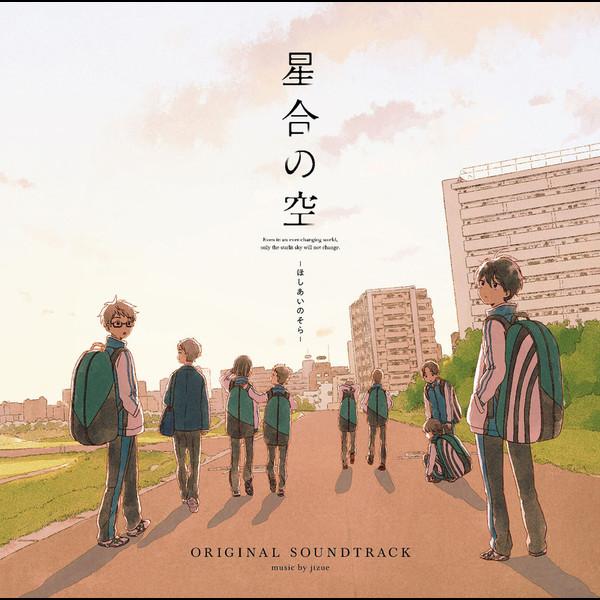Hoshiai no Sora ORIGINAL SOUNDTRACK TVアニメ「星合の空」オリジナルサウンドトラック
