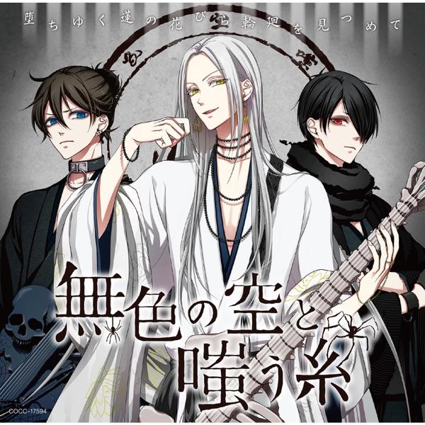 Otogi no Uta - CHRONICLE - Ochiyuku Hasu no Hanabira Rinne wo Mitsumete 音戯の譜~CHRONICLE~ 堕ちゆく蓮の花びら輪廻を見つめて