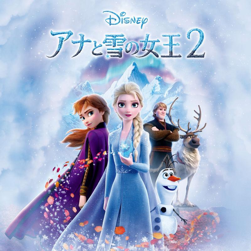 Anna to Yuki no Joou 2 Original Motion Picture Soundtrack アナと雪の女王2 オリジナル・サウンドトラック