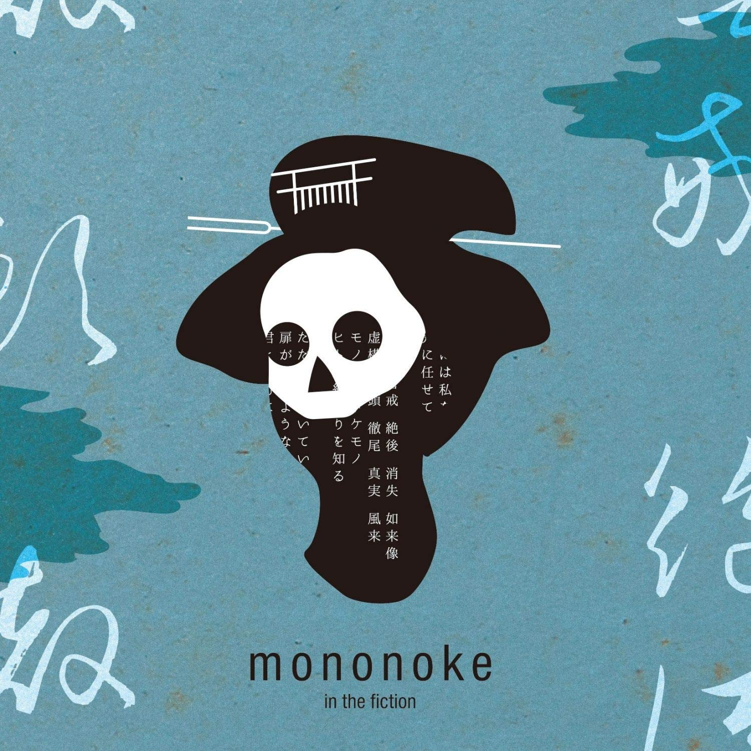 Lie and a Chameleon - Mononoke in the Fiction モノノケ・イン・ザ・フィクション / 嘘とカメレオン
