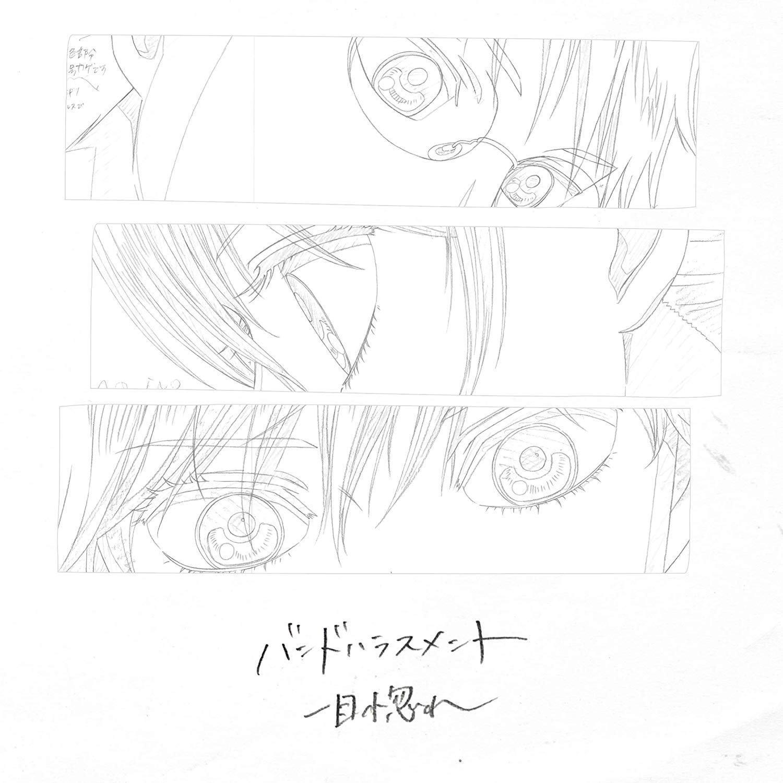 band harassment - Hitomebore 一目惚れ / バンドハラスメント