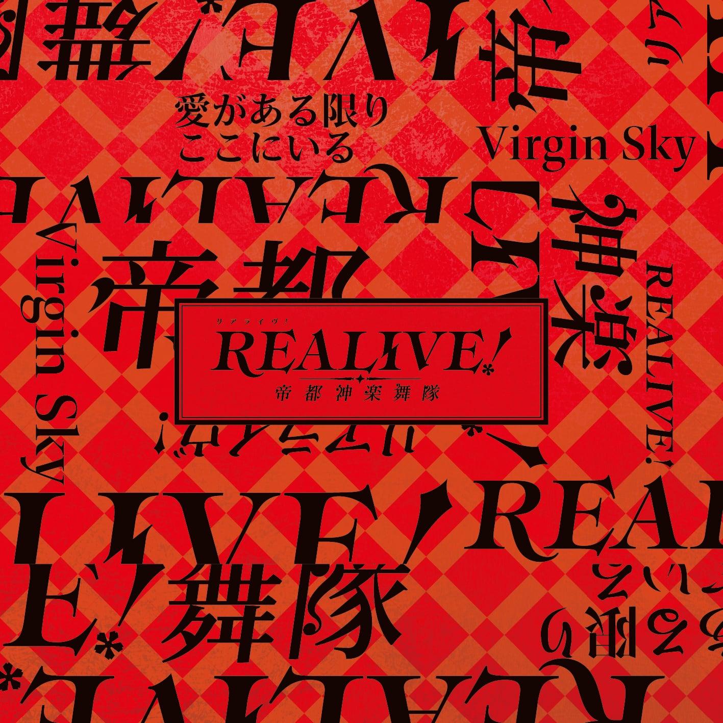REALIVE! -Teito Kagura Butai- OP&ED: Virgin Sky/Ai ga Aru Kagiri Koko ni Iru   アプリ REALIVE!~帝都神楽舞隊~ OP・ED「Virgin Sky/愛がある限りここにいる」