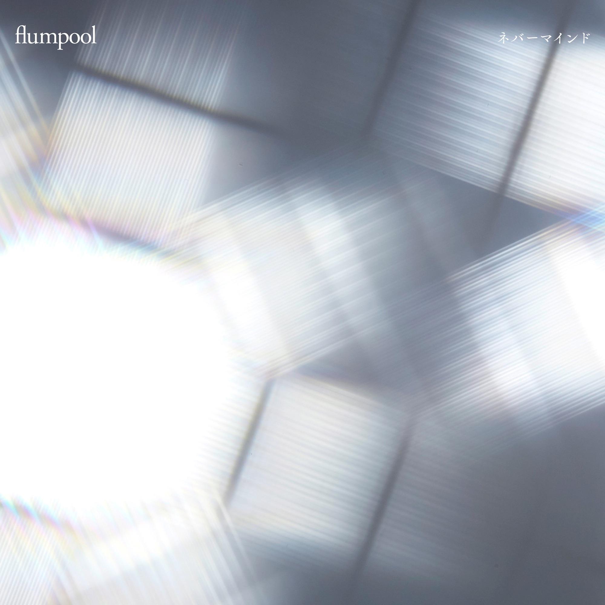 flumpool - Never Mind ネバーマインド