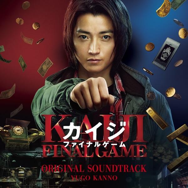 KAIJI: FINAL GAME ORIGINAL SOUNDTRACK カイジ ファイナルゲーム オリジナル・サウンドトラック