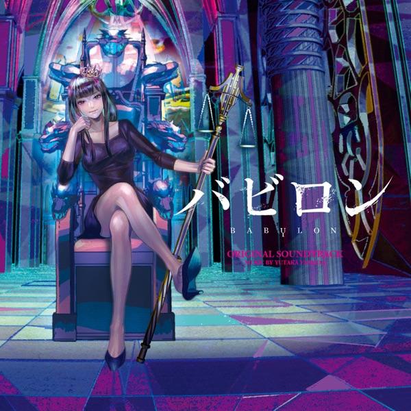 BABYLON ORIGINAL SOUNDTRACK TVアニメ「バビロン」Original Soundtrack
