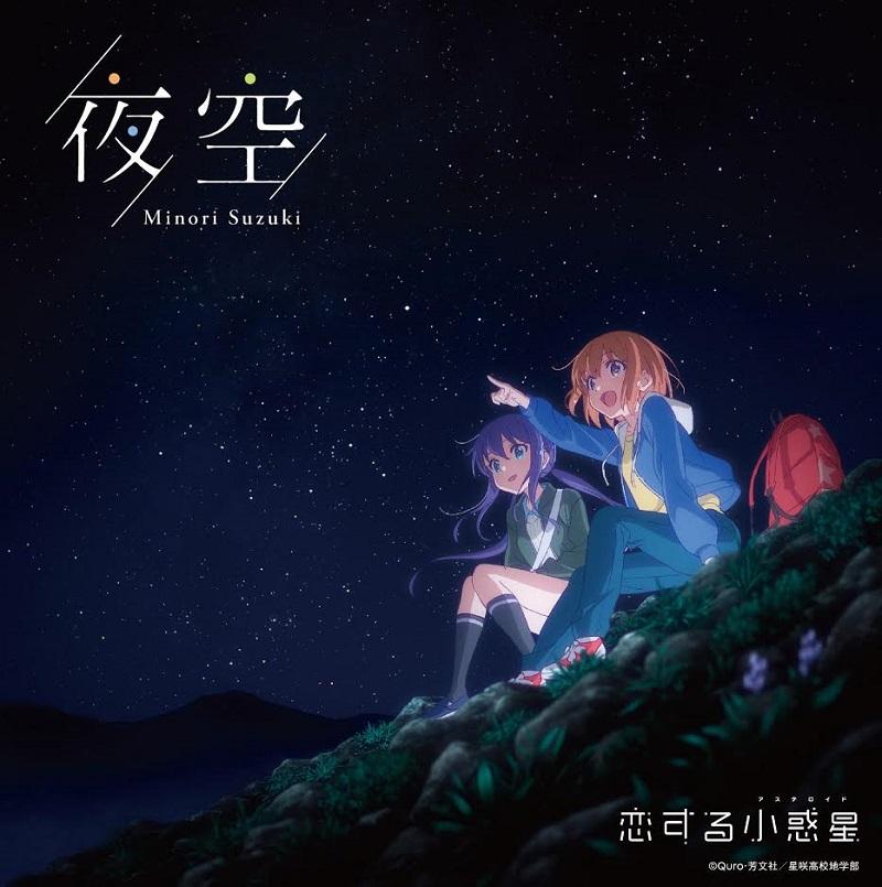 Minori Suzuki - Yozora   鈴木みのり / 夜空