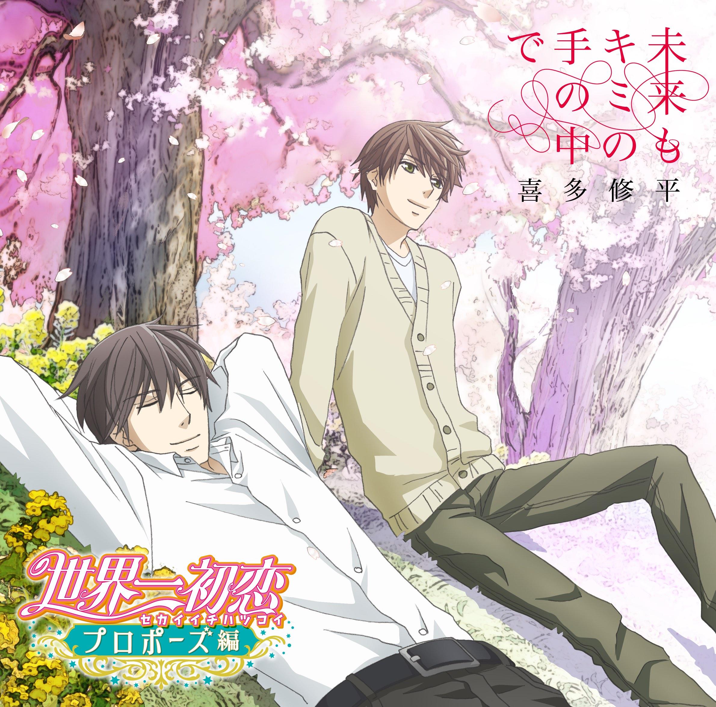 Shuhei Kita - Mirai mo Kimi no Te no Naka de   喜多修平 / 未来もキミの手の中で
